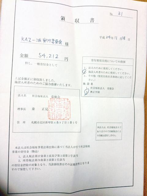 2012-11-19 00.36.55.jpg