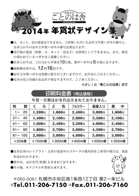nenga_2014-1.jpg